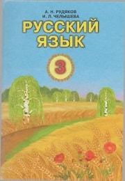 Русский язык 3 класс А.Н. Рудяков