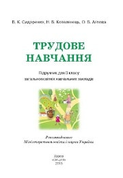 Трудове навчання 3 клас В.К. Сидоренко