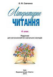 Літературне читання 4 клас О.Я. Савченко