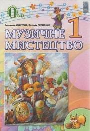 Музичне мистецтво 1 клас Л.Аристова