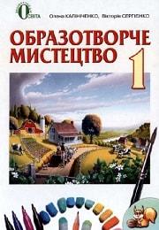 Образотворче мистецтво1 клас О.Калініченко