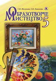 Образотворче мистецтво 5 клас С.М. Железняк