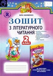 Зошит з літературного читання 2 класс В.Науменко