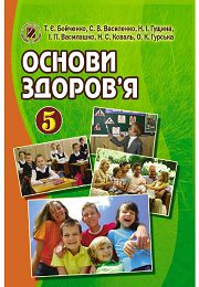Основи здоров'я 5 клас Т.Є. Бойченко