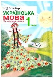 Українська мова 1 клас М.Д. Захарійчук