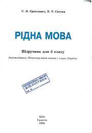 Рідна мова 5 клас С.Я. Єрмоленко