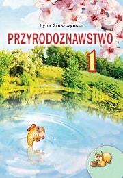 Przyrodoznawstvo 1 клас І. Грущинська