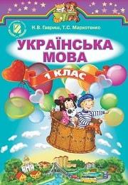 Українська мова 1 клас Н.В. Гавриш