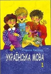Українська мова 1 клас С. Кеслер