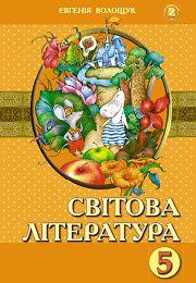 Світова література 5 клас Є. Волощук