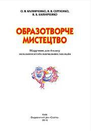 Образотворче мистецтво 4 клас О.В.Калініченко