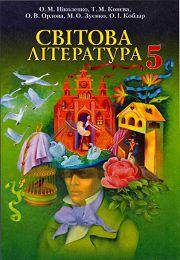 Світова література 5 клас О.М. Ніколенко