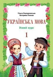 Українська мова 1 клас О. Хорошковська