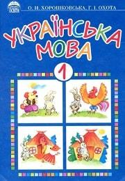 Українська мова 1 клас О.Хорошковська Г.І.Охота