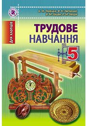 Трудове навчання 5 клас Б.М. Терещук