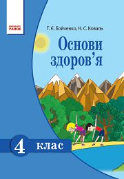 Основи здоров'я 4 клас Т.Є. Бойченко
