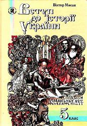 Вступ до історії України 5 класс В. Мисан