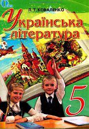 Українська література 5 клас Л.Т. Коваленко