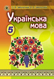 Українська мова 5 клас О.В. Заболотний
