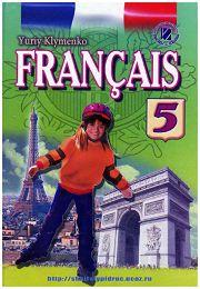 Французька мова 5 клас Ю. Клименко