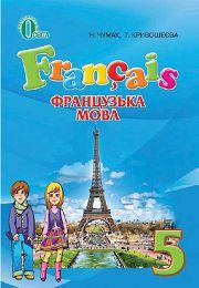 Французька мова 5 клас Н. Чумак