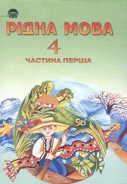Рідна мова 4 класс Частина 1 М.С.Вашуленко