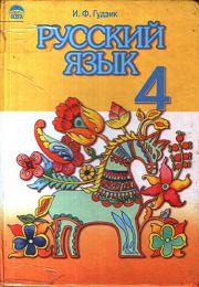 Русский язык 4 класс И.Ф. Гудзик