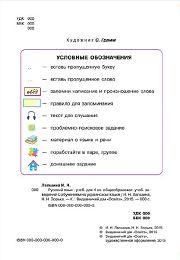Русский язык 4 класс И.Н. Лапшина