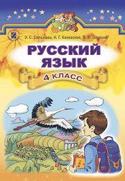 Русский язык 4 класс Э.С. Сильнова