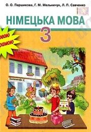 Німецька мова 3 класс О.О. Паршикова