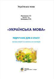 Українська мова 4 клас Варзацька Л.О.