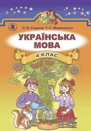 Українська мова 4 клас Н.В. Гавриш