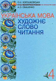 Художнє слово читання 4 клас О.Н.Хорошковська