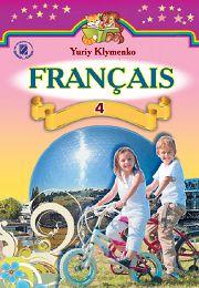 Французька мова 4 клас Ю. Клименко