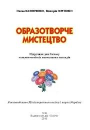 Образотворче мистецтво 3 класс О.Калініченко