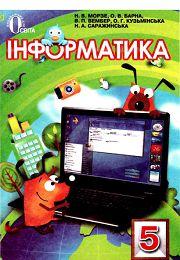 Інформатика 5 клас Н.В. Морзе