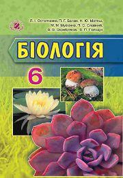 Біологія 6 клас Л.І. Остапченко