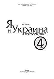 Я и Украина 4 класс И.В. Данилина Часть2