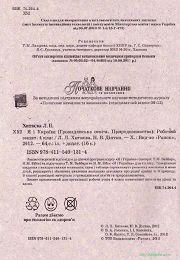 Я і Україна 4 клас Робочий зошит Хитяєва Л.П.