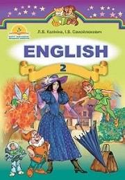 Англійська мова 2клас Л.В.Калініна
