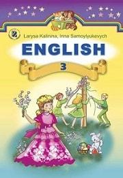 Англійська мова 3 клас Л. Калініна