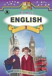 Англійська мова 3 клас А. Несвіт