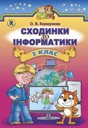 Сходинки до інформатики 3 клас О.В. Коршунова