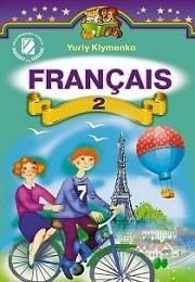 Французька мова 2 клас Ю.Клименко