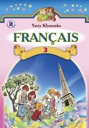 Французька мова 3 клас Ю. Клименко