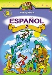 Іспанська мова 2 клас В. Редько