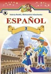 Іспанська мова 3 клас В. Редько