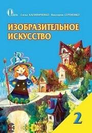 Изобразительное искусство 2 класс Е. Калиниченко
