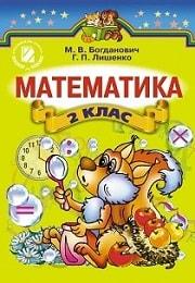 Математика 2 класс М.В. Богданович