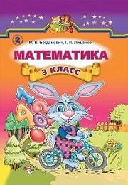 Математика 3 класс М.В. Богданович
